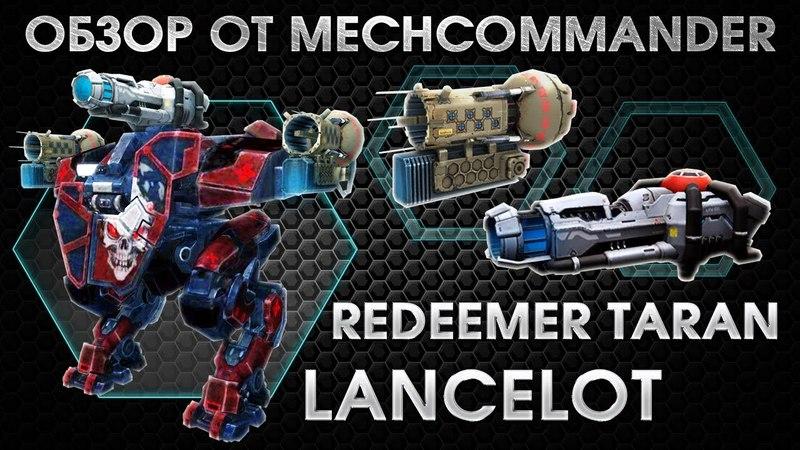 War Robots. Lancelot МК2. Redeemer MK1. 2 Taran MK1. Ланселот на Редимире и Таранах. Оборона маяков.