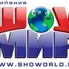 ШоуМир: Организация мероприятий, Тех.обеспечение
