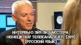 ИНТЕРВЬЮ НА РУССКОМ Scooter - Interview with H P Baxxter RTLregional de 2011