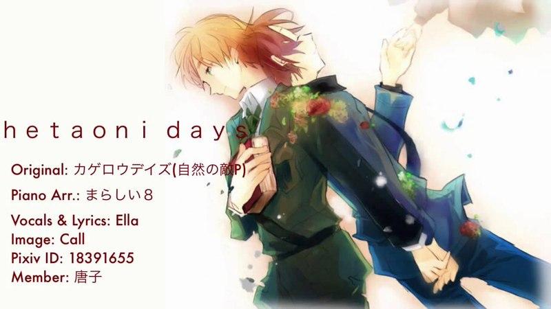 hetaoni days『Kagerou Days』