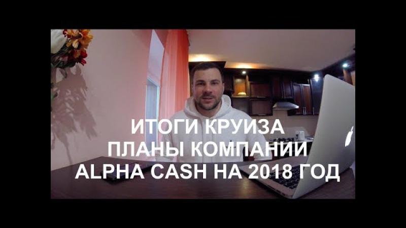 AlphaCash - итоги круиза, новости и планы на 2018 год.