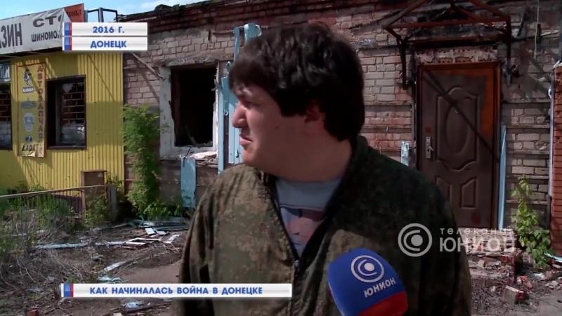Как начиналась война в Донецке 26 мая 2014. Рассказы очевидцев. 26.05.2018, Пано