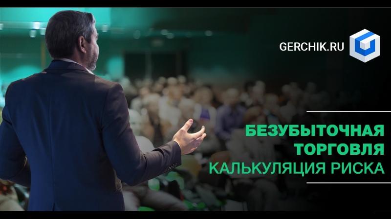 Безубыточная торговля Калькуляция риска Семинар успешного трейдера Александра Герчика в Москве