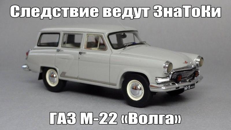 ГАЗ М-22 Волга из тф «Следствие ведут ЗнаТоКи» | NEO Scale Models for VVM | масштабная модель