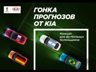 KIA   FIFA 2018