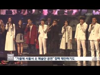 180401 Pyongyang Concerts: 'Inter-Korean' in East Pyongyang Grand Theatre