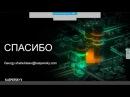 Промышленная кибербезопасность Защита самого уязвимого звена