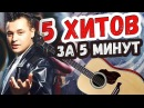 5 хитов РУКИ ВВЕРХ на гитаре за 5 минут