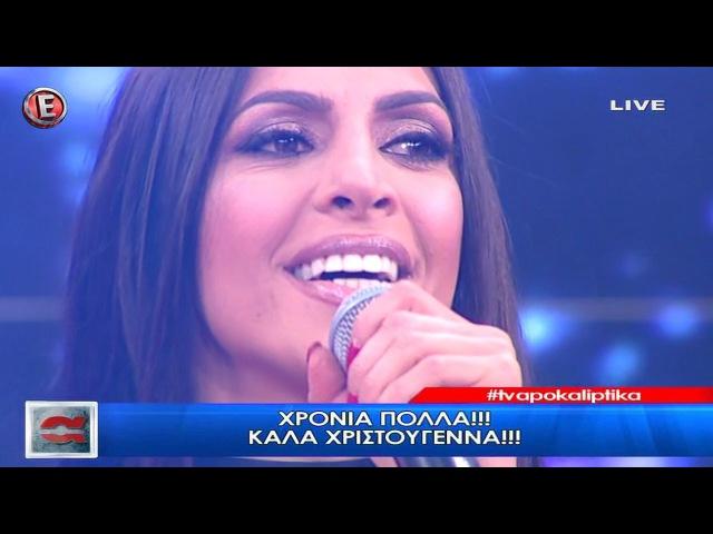 Πωλίνα Χριστοδούλου - Αποκαλυπτικά Etv (25-12-2016)