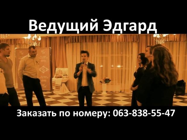 Ведущие на свадьбу, корпоратив, банкет, День рождения / 063-838-55-47