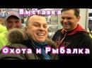 НАЖРАЛСЯ ЧЕРВЯЧКОВ! Михалыч на выставке ОХОТА и РЫБАЛКА 2018 КОНКУРС от ФАНАТИК!