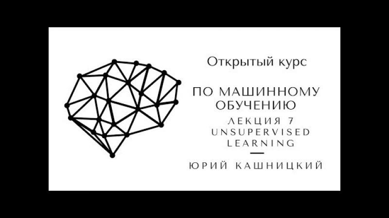 Лекция 7. Обучение без учителя. Открытый курс ODS и Mail.ru по машинному обучению