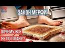 Закон Мерфи закон бутерброда Когда всё не по плану Shuffled Science