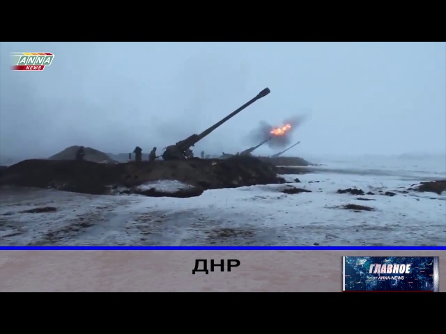ГЛАВНОЕ от ANNA NEWS на ВЕЧЕР (18 января 2018 год)