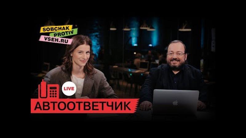«Автоответчик» со Станиславом Белковским [LIVE 07/12]