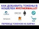 Как добавить ERC20 токены на кошелек Myetherwallet и Metamask Как перевести токены на Биржу