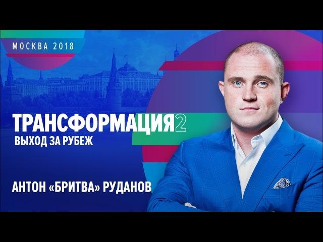 Антон Руданов лидер и основатель СПАРТЫ