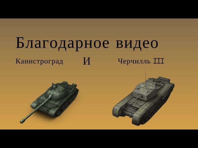 Видеоблагодарность, КАНИСТРОГРАД, Черчилль III