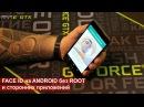 FACE ID на ANDROID без ROOT и сторонних приложений