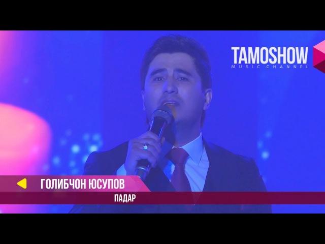 Ғолибҷон Юсупов - Падар