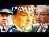 Грудинин - как Лебедь 1996 или Примаков 1998?