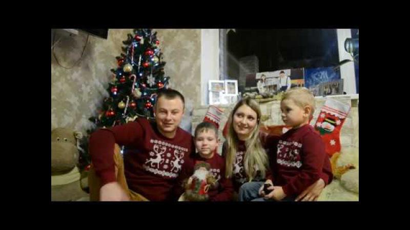 Новорічно різдвяне привітання від нашої сім'ї.