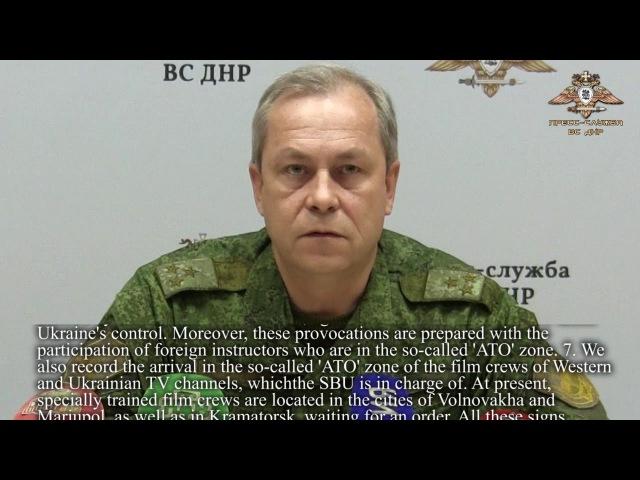 Брифинг заместителя командующего ВС ДНР Басурина Э А на 8 декабря 2017 года English s...