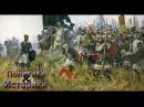 Клим Жуков о неизвестной Куликовской битве
