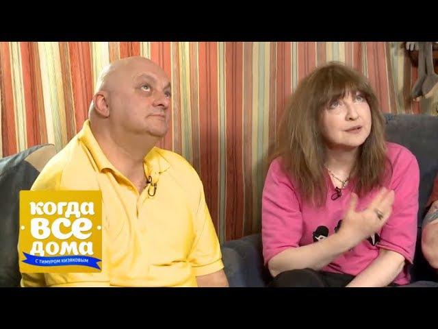 Екатерина Семёнова и Михаил Церишенко Когда все дома с Тимуром Кизяковым смотреть онлайн без регистрации