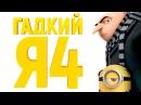 Гадкий я 4 Обзор / Трейлер 2 на русском полная версия