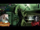 Стрим Alien: Isolation — Часть#1 : Что ты такое?!