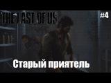 The Last of Us (Remastered) - Старый приятель #4