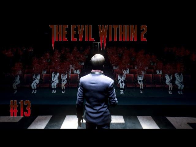 Встреча со Стефано в театре • 13 • Прохождение The Evil Within 2