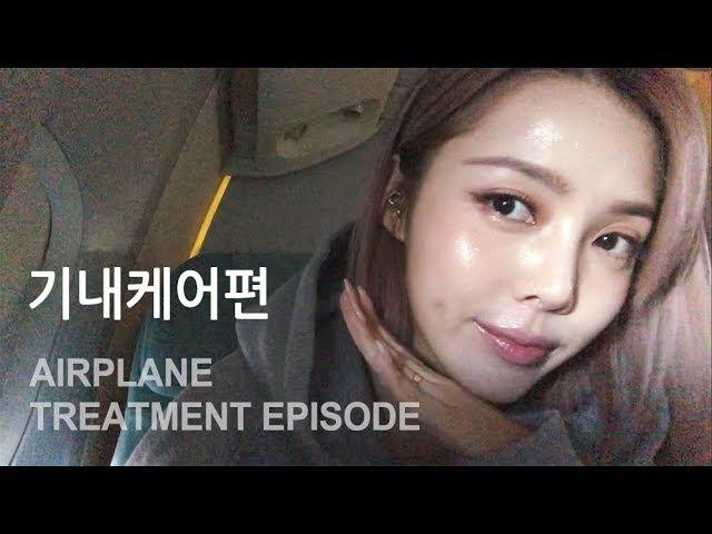 Airplane Treatment episode With sub 기내케어편 ✈