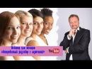 Вебинар для женщин Откровенный разговор с мужчиной
