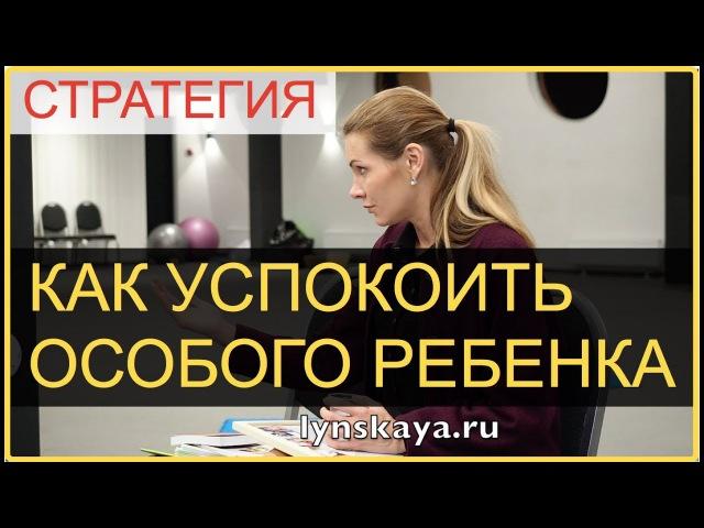 Как успокоить особого ребенка: стратегии (Марианна Лынская, lynskaya.ru)