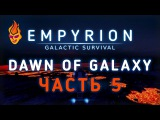 Empyrion - Galactic Survival  Dawn of Galaxy  5