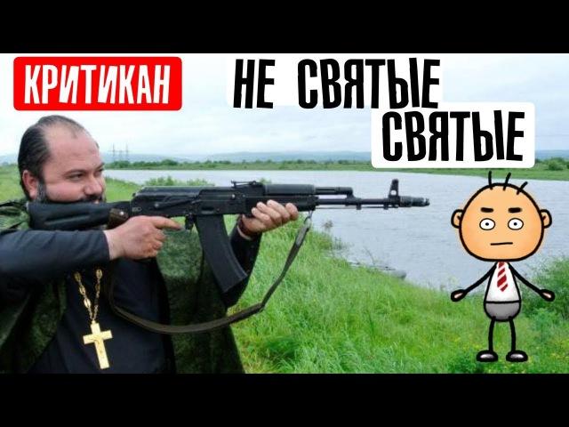 Они вам не святые Религия порочит сама себя Критикан блогер из мира анимации