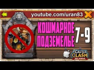 Кошмарное Подземелье 7-9 без Минотавра и Анубиса. БИТВА ЗАМКОВ / CASTLE CLASH