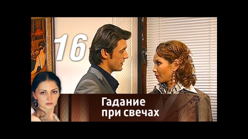 Гадание при свечах. Серия 16 (2010) Мелодрама, фантастика @ Русские сериалы