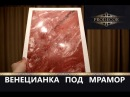 Художественная ВЕНЕЦИАНСКАЯ ШТУКАТУРКА!Матер-класс.Нанесение под мрамор.