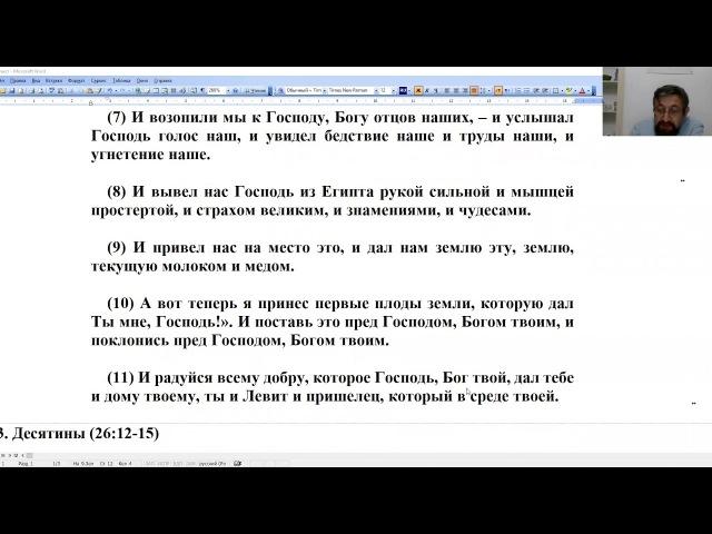 Полонский Пинхас. LILMOD ORG. Лекция 4. Книга Второзаконие-2, гл. 26 – 27 от 12.02.2018