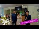 Свадьба Карена и Ани Овасопян (ведущий Бад Чимидов)