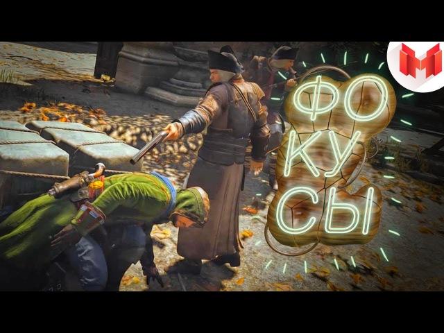 Assassin's Creed Unity Баги, Приколы, Фейлы СЮРПРИЗ. mr marmok