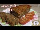Мясной Хлеб с Огурцами.Просто и Вкусно