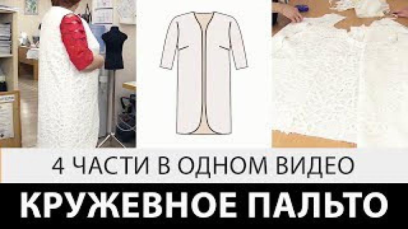 Кружевное пальто 4 урока одним видео