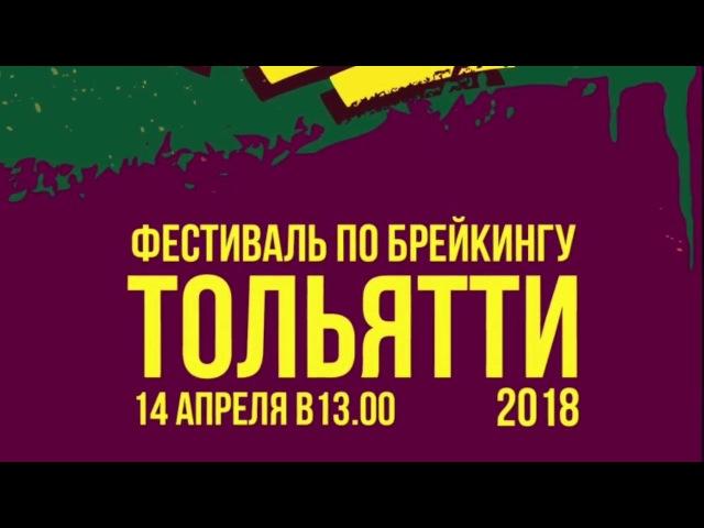 Санче ТRUE или ТРУП 2018 72'DEAD POWER MOVE