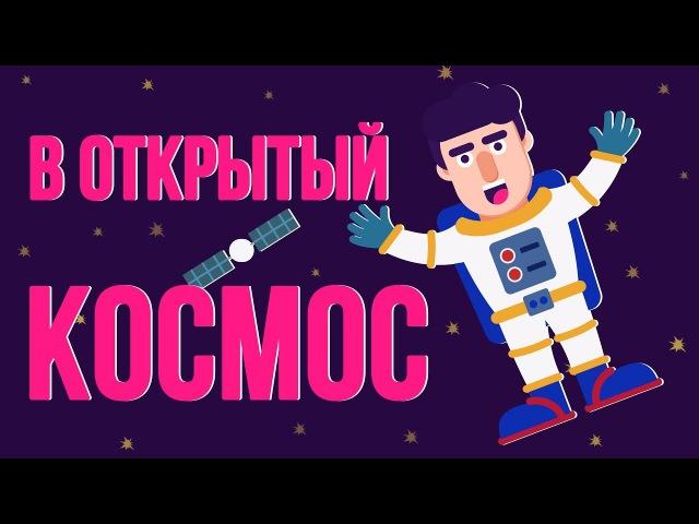 ЧТО БУДЕТ, если выйти в открытый космос БЕЗ СКАФАНДРА