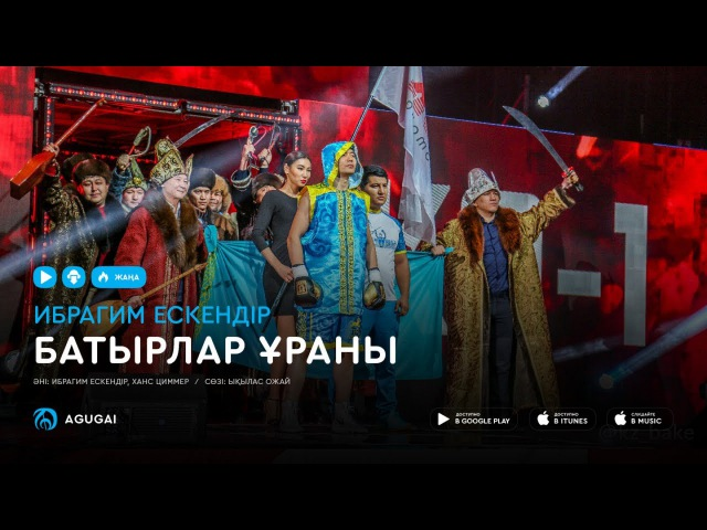 Ибрагим Ескендір - Батырлар ұраны (аудио)