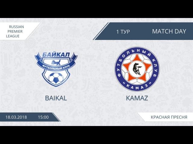 AFL18 Russia Premier League Day 1 Baikal KAMAZ смотреть онлайн без регистрации